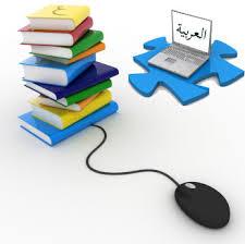 árabe online cursos árabe Bilbao clases árabe traducción árabe Vizcaya